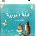 كتاب الطالب لمادة اللغة العربية للصف الأول