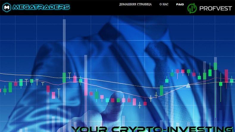 Mega Traders обзор и отзывы HYIP-проекта