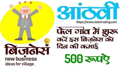 घर बैठे पैसे कमाने का तरीका 2019 कौन सा बिजनेस करने से बढ़िया amdani hoga| घर में कौन सा बिजनेस करें  gharelu business