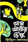 Aam Atir Bhepu pdf - Bibhutibhushan Bandopadhyay