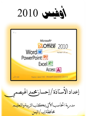 أوفيس 2010 ( Word, PowerPoint, Excel, Access )
