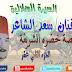 سعد الشاعر - قصة خضرة الشريفة - الجزء الثانى عشر - التراث العربى