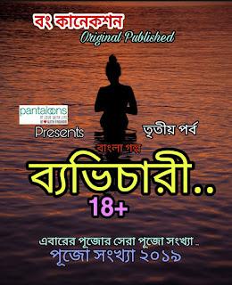 ব্যভিচারী - তৃতীয় পর্ব - বাংলা সিরিজ উপন্যাস