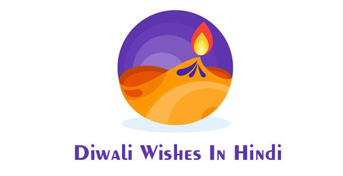 Diwali Wishes In Hindi 2019 हिंदी में