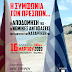 Εκδήλωση με θέμα «Η Συμφωνία των Πρεσπών..., Η αποδόμησή της - Οι νομικές αντιφάσεις που οδηγούν στην κατάργησή της»