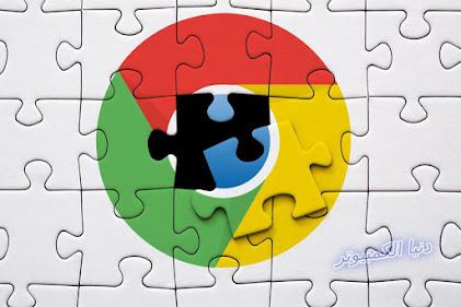 جوجل كروم,متصفح جوجل كروم,جوجل,اضافات جوجل كروم,كروم,افضل اضافات جوجل كروم,حذف فيروسات جوجل كروم,اضافات جوجل,أفضل إضافات جوجل كروم,جميع إضافات جوجل كروم,اضافات قوقل كروم,اضافات كروم,اضافات جوجل كروم للاندرويد,فحص متصفح جوجل من الفيروسات,اضافات جوجل كروم لمنع الاعلانات,كيفية تشغيل فحص الأمان في متصفح جوجل كروم,مميزات جوجل كروم,اسهل طريقة لتشغيل وتثبيت إضافات جوجل كروم للجوال,خصائص جوجل كروم,جوجل كروم ماك,جوجل كروم 2018,جوجل كروم لينكس,تنظيف جوجل كروم,تسريع جوجل كروم,حماية جوجل كروم