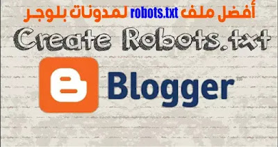 أفضل ملف robots.txt لمدونات بلوجر