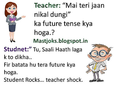 Teacher And Students Jokes in English