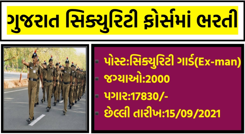 GISF Recruitment 2021,Ojas Bharti 2021,Gujarat Industrial Security Force Society website,Gisf Security bharti 2020,gisf ahmedabad recruitment 2021