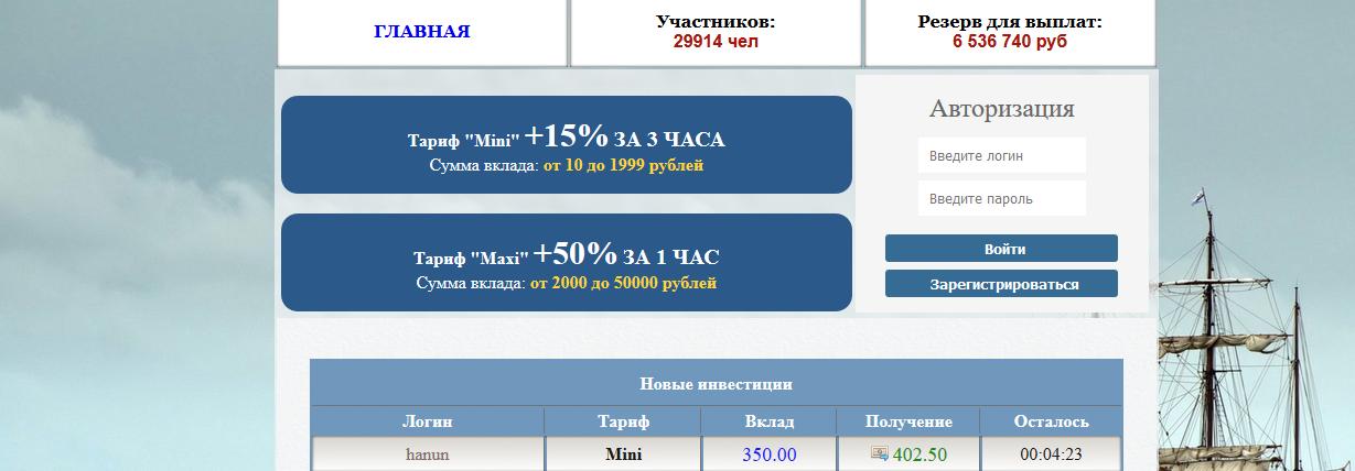 Мошеннический сайт vilariiba.biz – Отзывы, развод, платит или лохотрон?