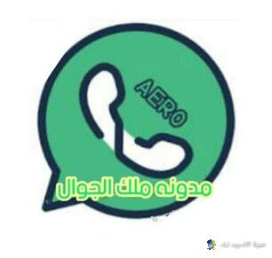 ضد الحظر تحميل واتس ايرو  Download WhatsApp Aero