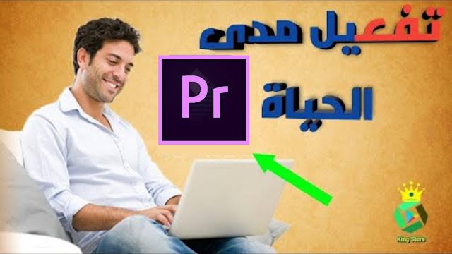 تحميل ادوبي بريمير  كامل مفعل بدون كراك  Adobe Premiere Pro CC