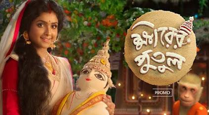 khirer putul bangla serial  khirer putul time table  khirer putul serial actress  khirer putul cast zee bangla