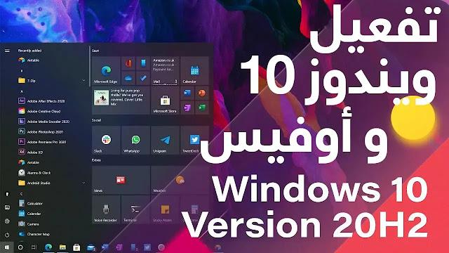 كيفية تفعيل ويندوز 10 2020 اصدار 2009 وجميع اصدارات اوفيس بسهولة