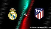 نتيجة مباراة اتليتكو مدريد وريال مدريد الدوري الاسباني