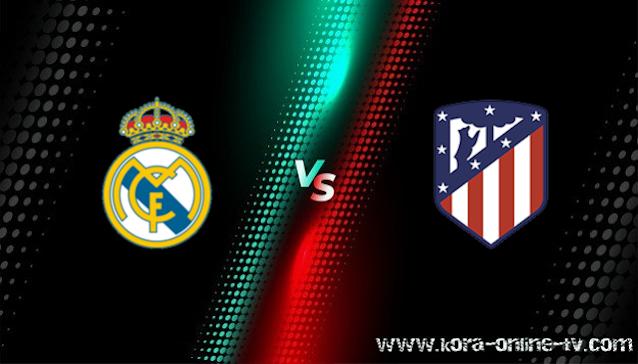 مشاهدة مباراة اتليتكو مدريد وريال مدريد بث مباشر الدوري الاسباني