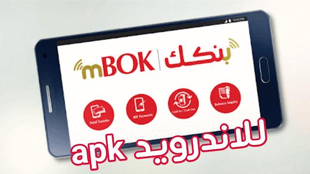 تحميل تطبيق بنك الخرطوم- apk الجديد برابط مباشر للاندرويد