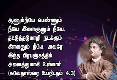 swami vivekananda kannada quotes