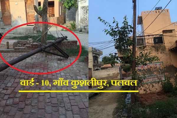 palwal-district-ward-10-village-kuslipur-bijli-poll-fallen-no-action-by-je