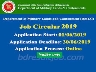 DMLC Job Circular 2019