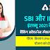 SBI और IBPS इंटरव्यू 2021 के लिए बैंकिंग अवेयरनेस स्पेशल सीरीज़ - पीएम -किसान (PM-KISAN) योजना को पूरे हुए दो साल