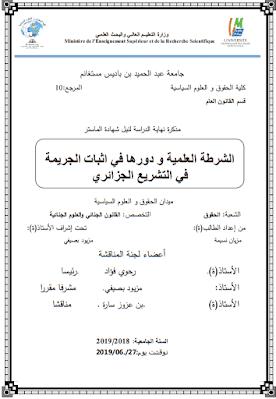 مذكرة ماستر: الشرطة العلمية ودورها في إثبات الجريمة في التشريع الجزائري PDF