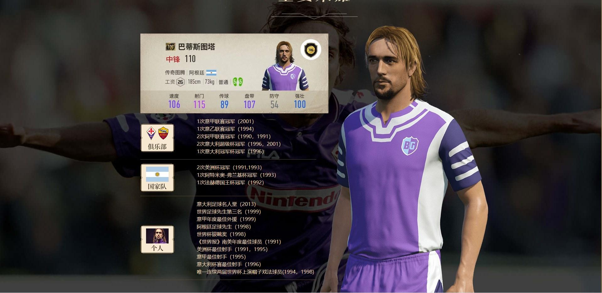 FIFA ONLINE 4   Server Trung Quốc hé lộ chính thức ra mắt Batigol - G. Batistuta mùa thẻ TOG mới