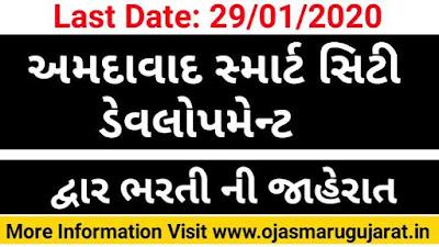Ahmedabad job recruitment, Ahmedabad job Bharti 2020, Ahmedabad job Bharti 2020, Ahmedabad Gujarat,