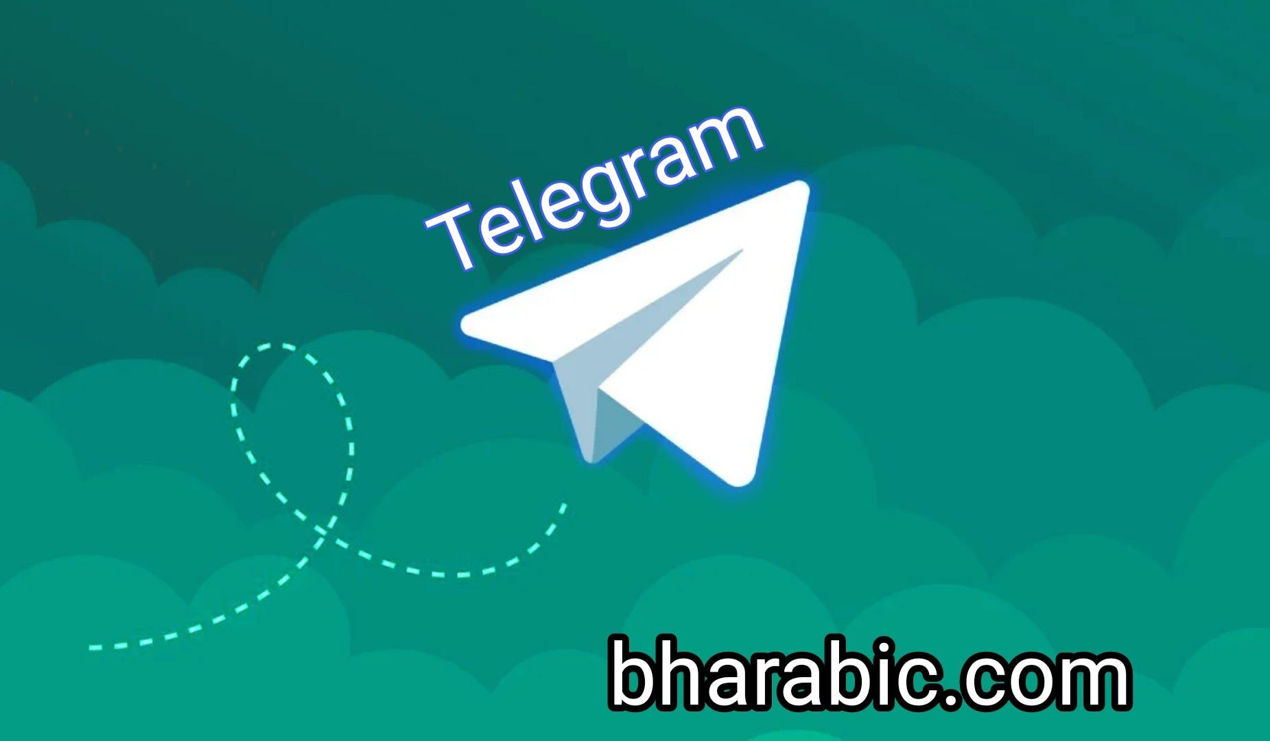 تحديث Telegram الجديد ميزات جديدة للتطبيق