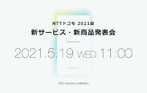 ドコモ、2021年夏モデル新商品発表会を5月19日11時より開催!YouTubeなどでライブ配信