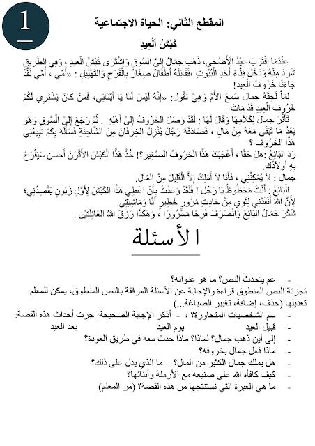 نص فهم المنطوق كبش العيد للسنة الثالثة ابتدائي