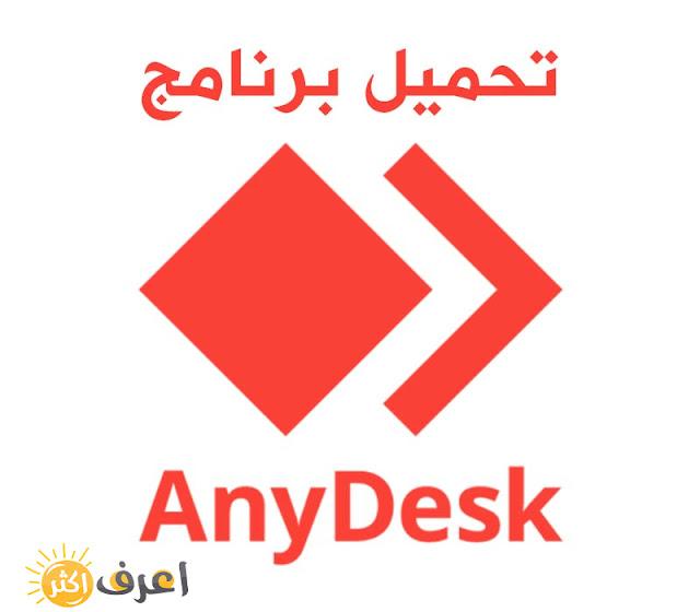 برنامج أني ديسك AnyDesk   التحكم بسطح المكتب عن بعد 2021