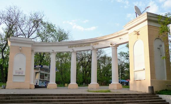 Херсон. Арка-колонада. Вхід до парку ім. Т. Г. Шевченка