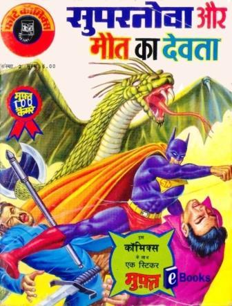 Fort Comics - Supernova aur Maut Ka Devta (सुपरनोवा और मौत का देवता ) in pdf ebook Download