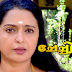 Chechiyamma- New Serial on Surya TV from 15th February 2016