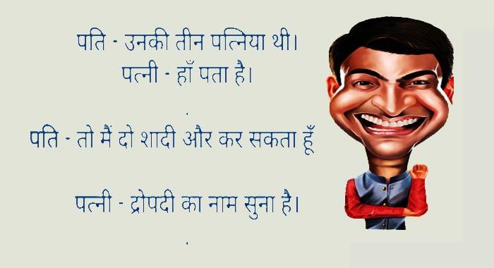 पहले चैन बंद कर पहली || Ladka Ladki Hindi Jokes