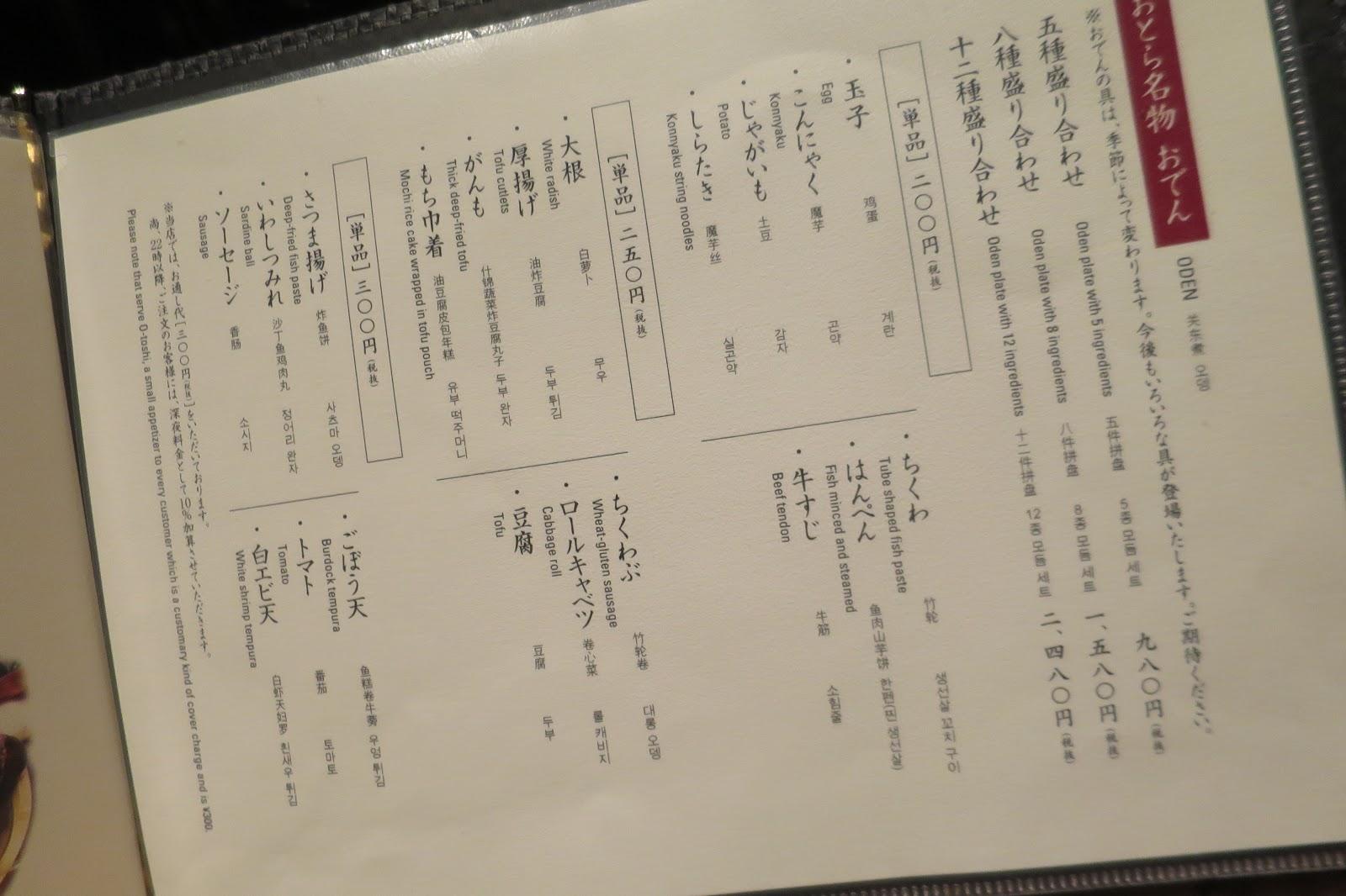 Tokyo Belly: NISHIAZABU: Otora Udon Restaurant. Walked past many ...