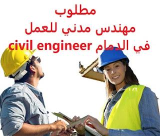 وظائف السعودية مطلوب مهندس مدني للعمل  في الدمام civil engineer
