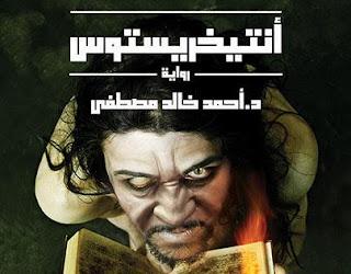 antichristus en arabe