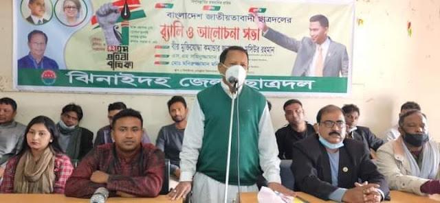 ঝিনাইদহ জেলা ছাত্রদলের ৪২ তম প্রতিষ্ঠা বার্ষিকী উপলক্ষে আলোচনা সভা