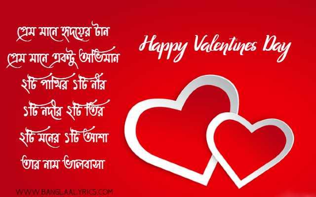 Happy Valentines Day Images Bengali 2021