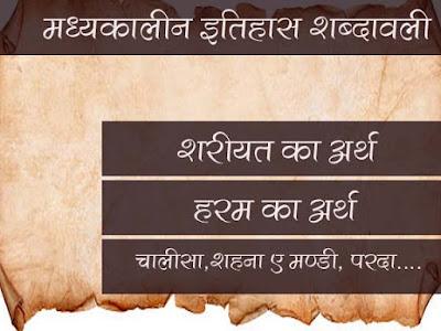 मुगल काल में प्रचलित शब्दावली   Mugal Kal Ki Shabdavali  शरीयत का अर्थ Meaning of shariat