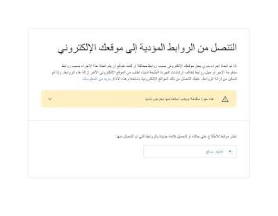 لقطة شاشة لأداة التنصل من الرّوابط