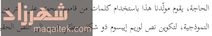 خط شهر زاد  Scheherazade