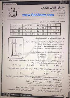 أقوي إمتحان علي الباب الثاني كيمياء أ/عبدالله سيد للثانوية العامة