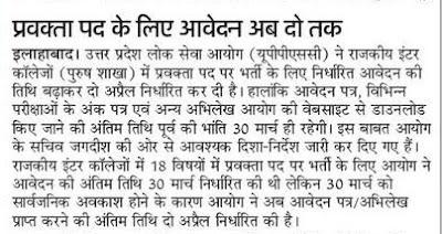 UP Rajkiya Inter College Recruitment 2018 10,000 LT, 2600 Lecturer