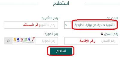 استعلام عن طلب زيارة عائلية للسعودية برقم الطلب للمقيمين 2021