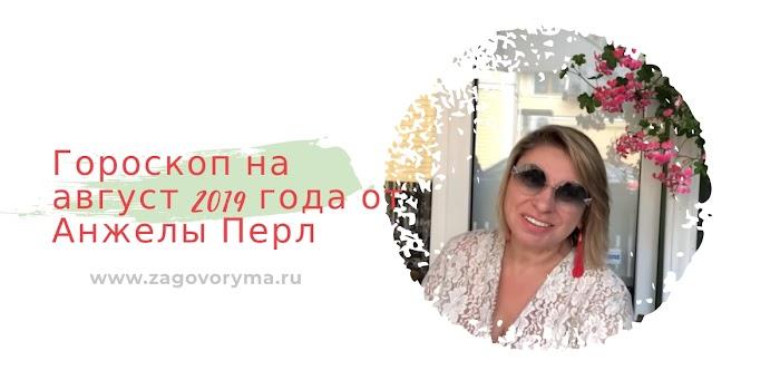 Прогноз гороскоп перемен на август-2019 от Анжелы Перл