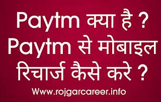 Paytm Kya hai Paytm Se Mobile recharge kaise kare