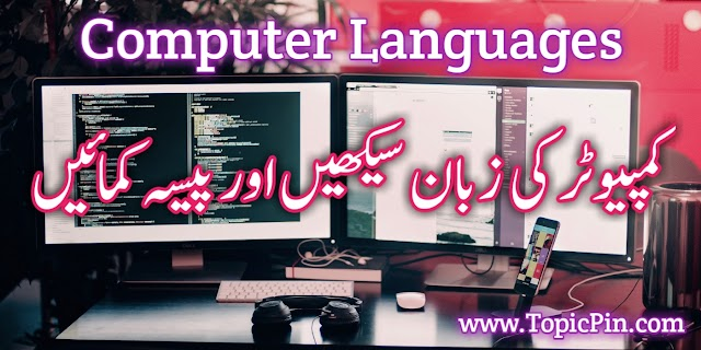 definition of Computer languages top five